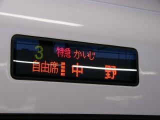http://train.s54.xrea.com/topics/2004/0925/img/P1160092.jpg